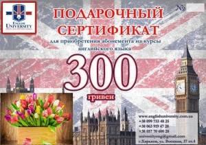 Cертификат_300 yf 8 марта