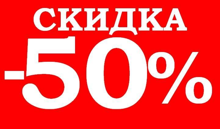 skidka-50-