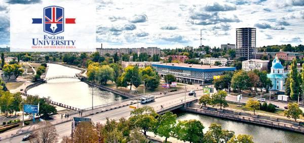 Курсы английского языка в Кировограде