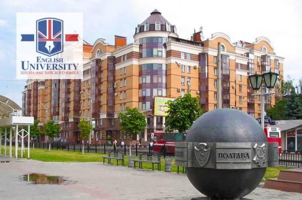 Английский Университет - курсы английского Полтава