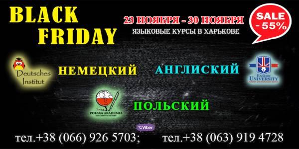 Черная пятница сайт+фейс